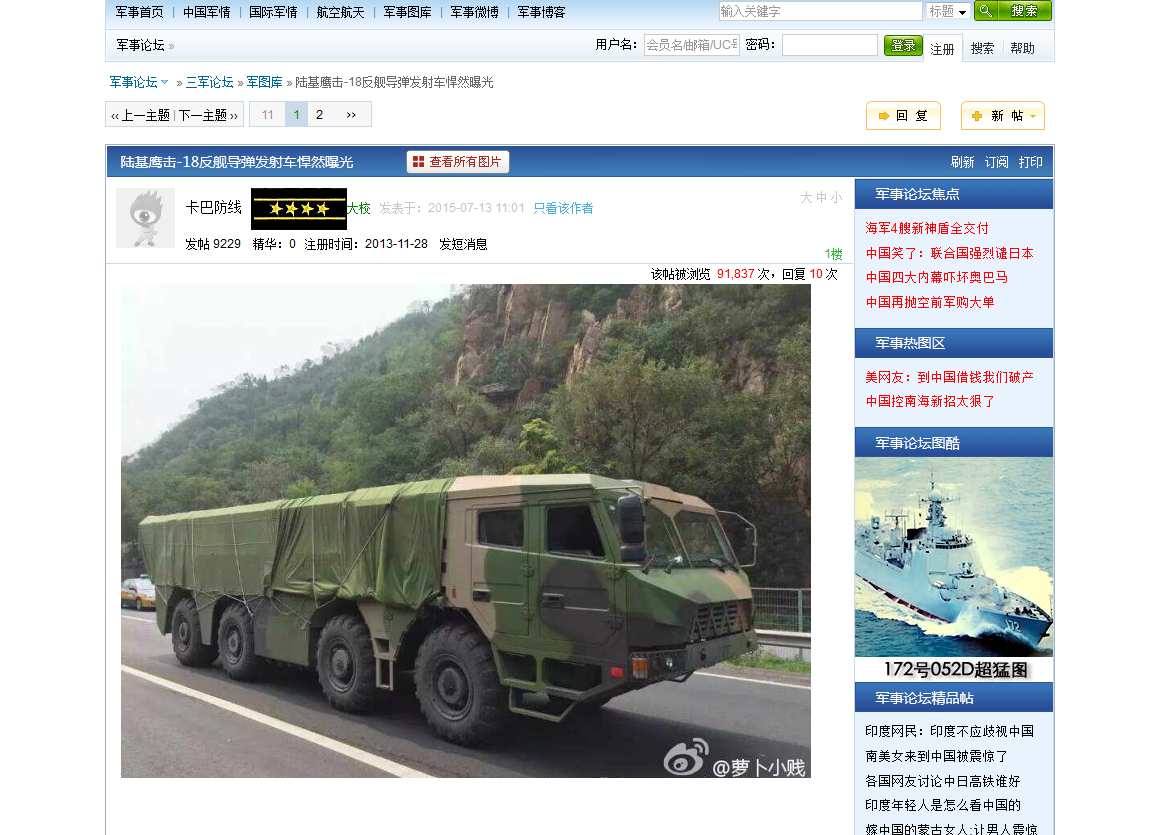 China's Cutting-Edge Missile System Snapped on Camera 1024651128