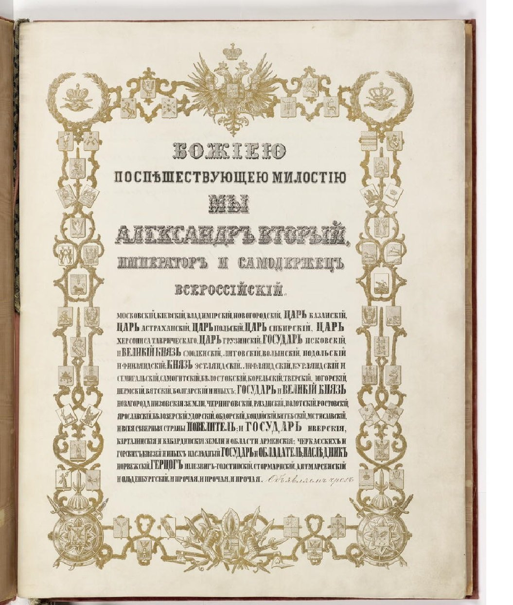 The first page of Tsar Alexander II's ratification of the treaty.