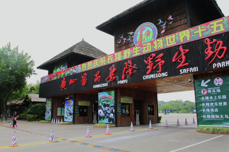 ChimeLong Safari Park в Китае
