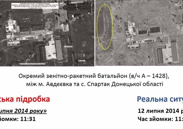 Спутниковые снимки опубликованные СБУ по крушению Boeing а анализе Минобороны России