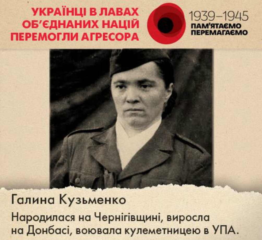 'Ukrainians In the Ranks of the United Nations Defeating the Aggressor.' Galina Kuzmenko: born in Chernihiv region, grew up in Donbass, fought as a machine gunner for UPA (Ukrainian Insurgent Army).