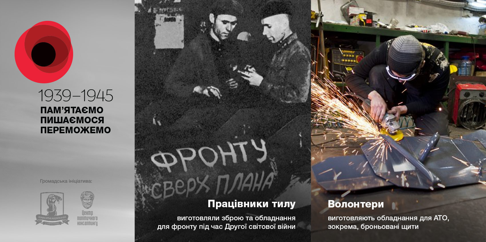 Everything for the Front. Everything for Victory: Workers in the Rear producing weapons and equipment during the Second World War – Volunteers: Producing equipment for the Anti-Terrorist Operation, including armored shields.