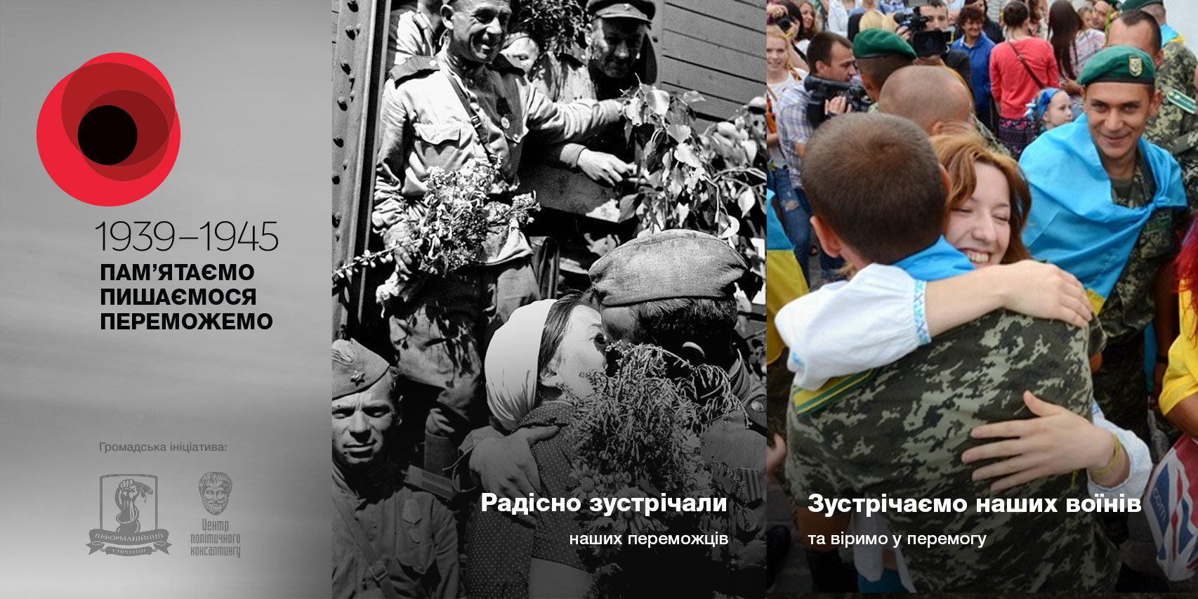 A Warm Welcome: Joyfully greeting the victors – Meeting our soldiers warmly and believing in victory.