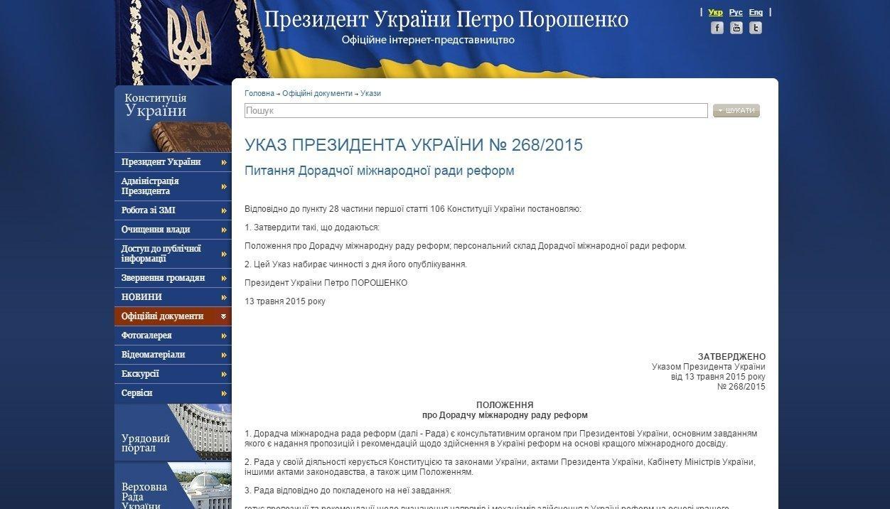 President of Ukraine official website