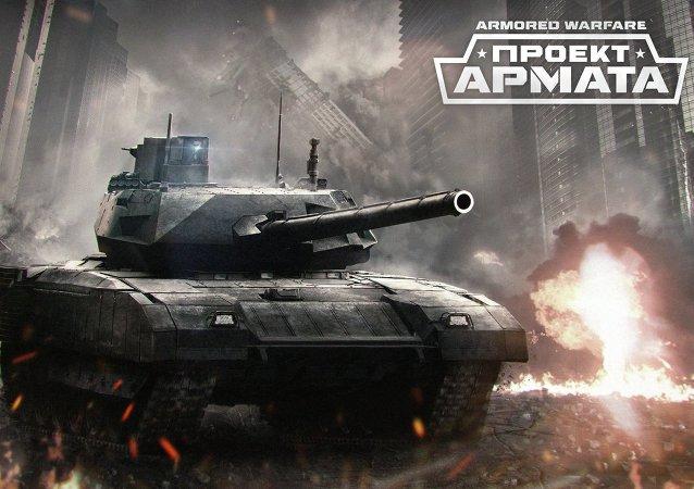 Armata project