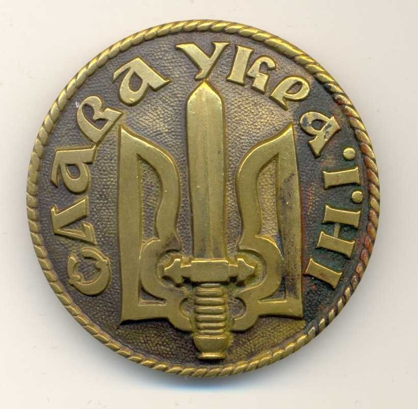 The breast badge of the OUN's 'Military Units of the Nationalists'. The text around the Ukrainian Tryzub, the trident with a sword in its center, reads 'Glory to Ukraine'