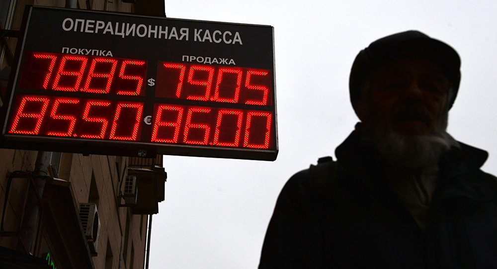 Electronic Currency Exchange Board In Downtown Moscow The Bank Of Russia Has Increased Euro S