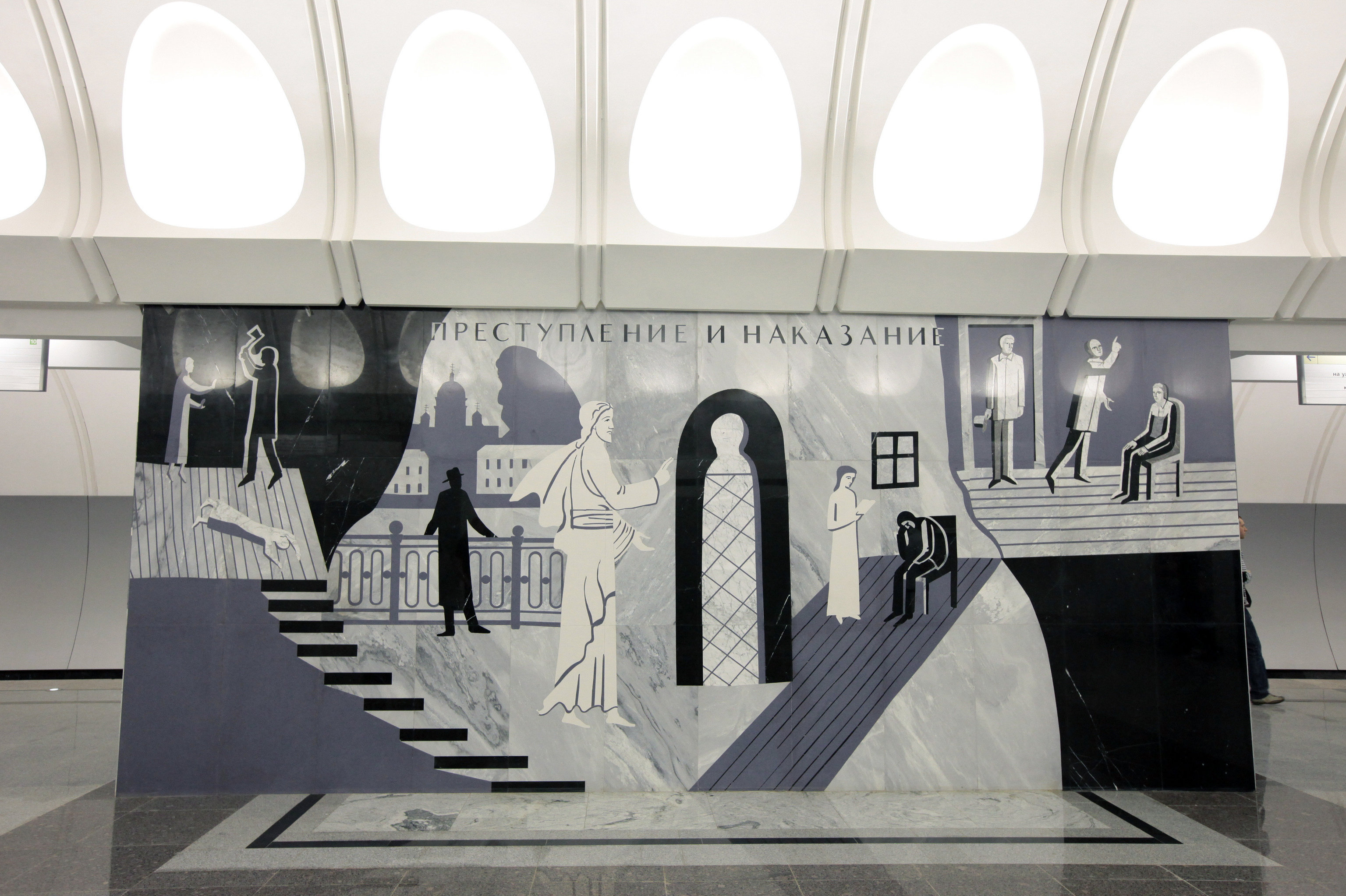 The hall of the Moscow Metro's newly opened Dostoyevskaya station