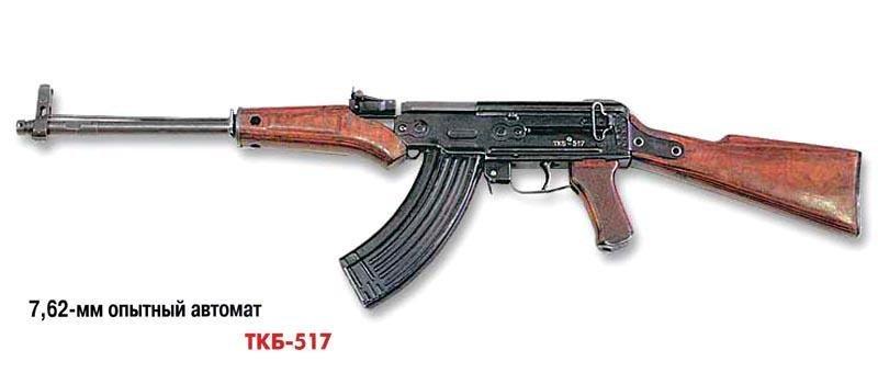 The TKB-517