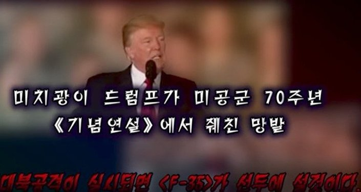 Image from a DPRK video released Sunday, September 24, 2017