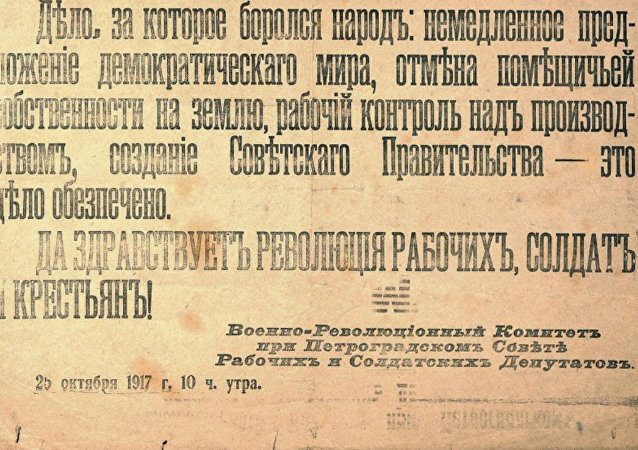 detail of rare historic poster accredit to Lenin announcing birth of Soviet Union