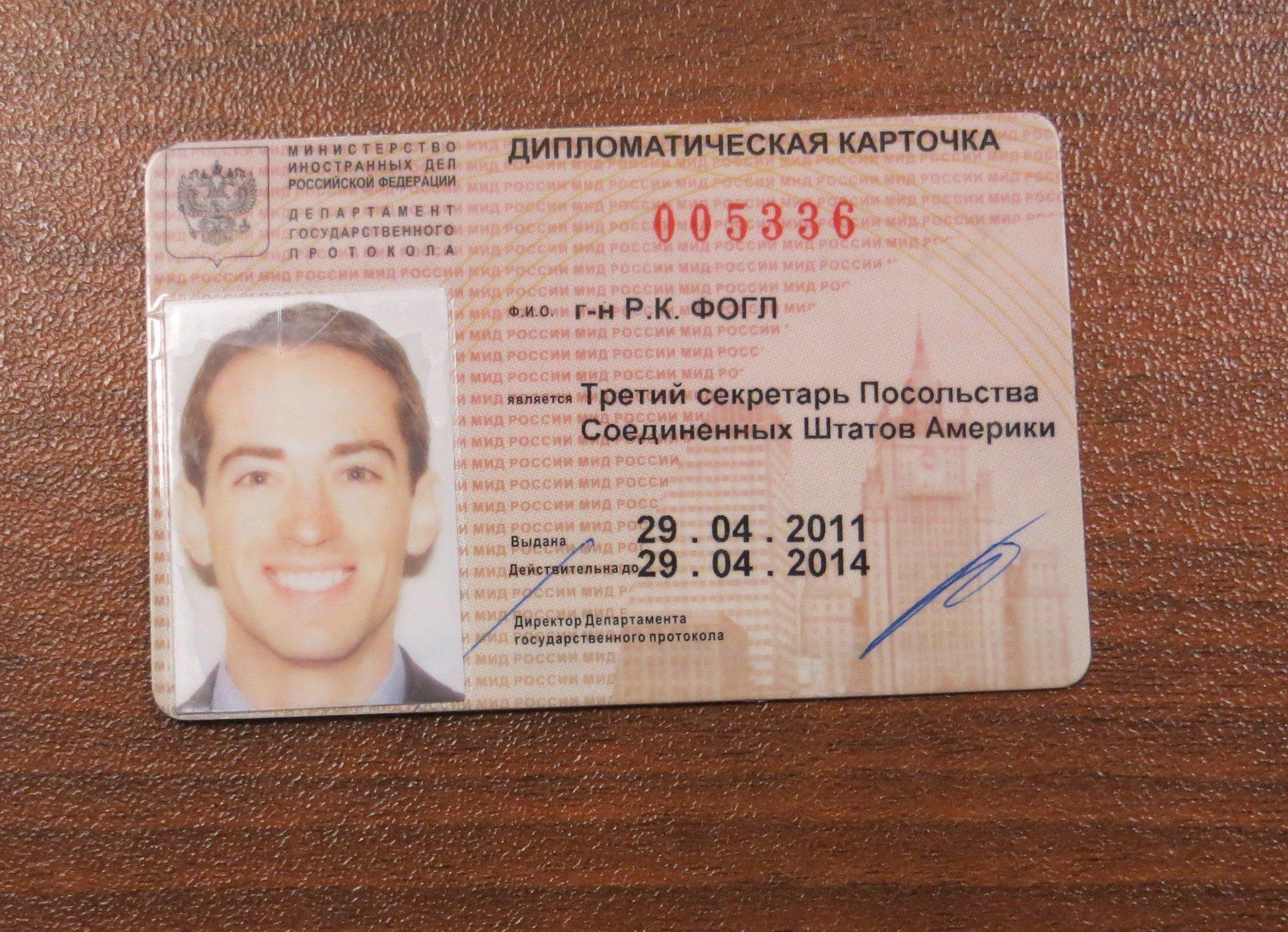 Ryan Christopher Fogle's ID