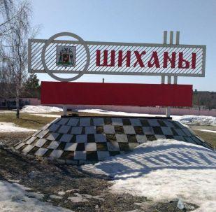 Shikhany, Saratov region, Russia. File photo