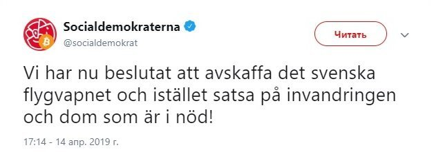 Screenshot from the Swedish Social Democrats' hijacked Twitter account