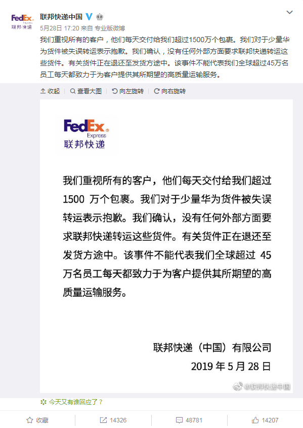 FedEx's apology to Huawei, posted on Weibo on May 28