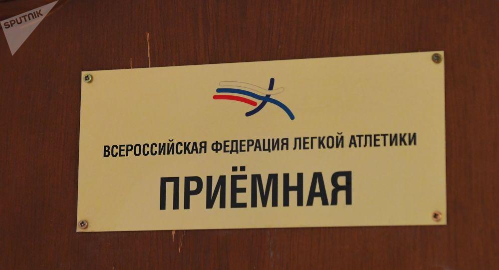 The Russian Athletics Federation (RusAF)