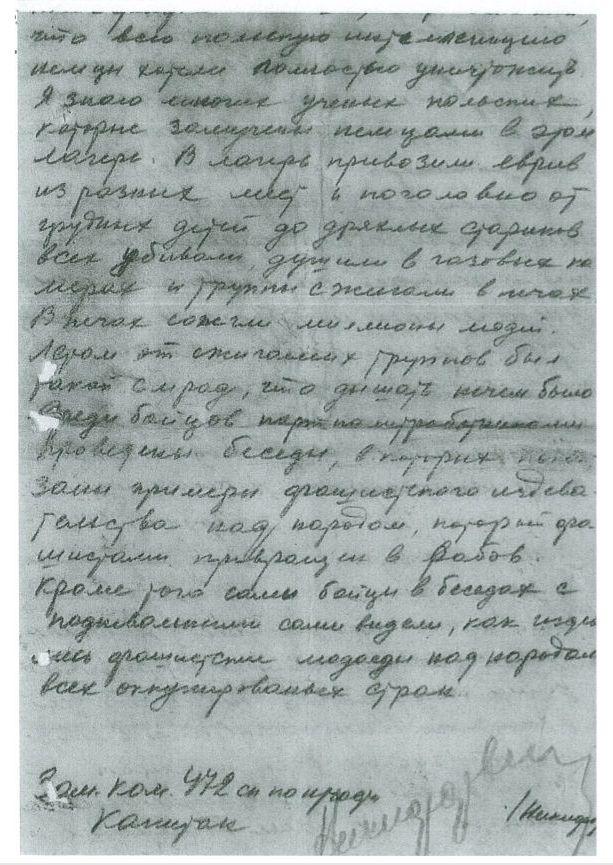 Fragment d'un rapport manuscrit d'Auschwitz au commandant de la 100th Rifle Division, daté du 29 janvier 1945, archives militaires russes