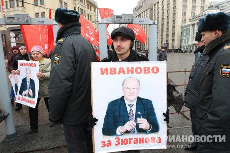 Митинг КПРФ в честь Дня защитника Отечества