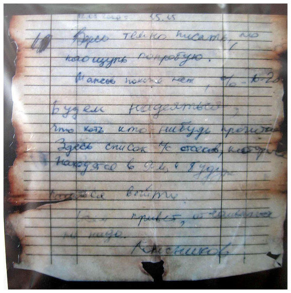 Captain Kolesnikov's note